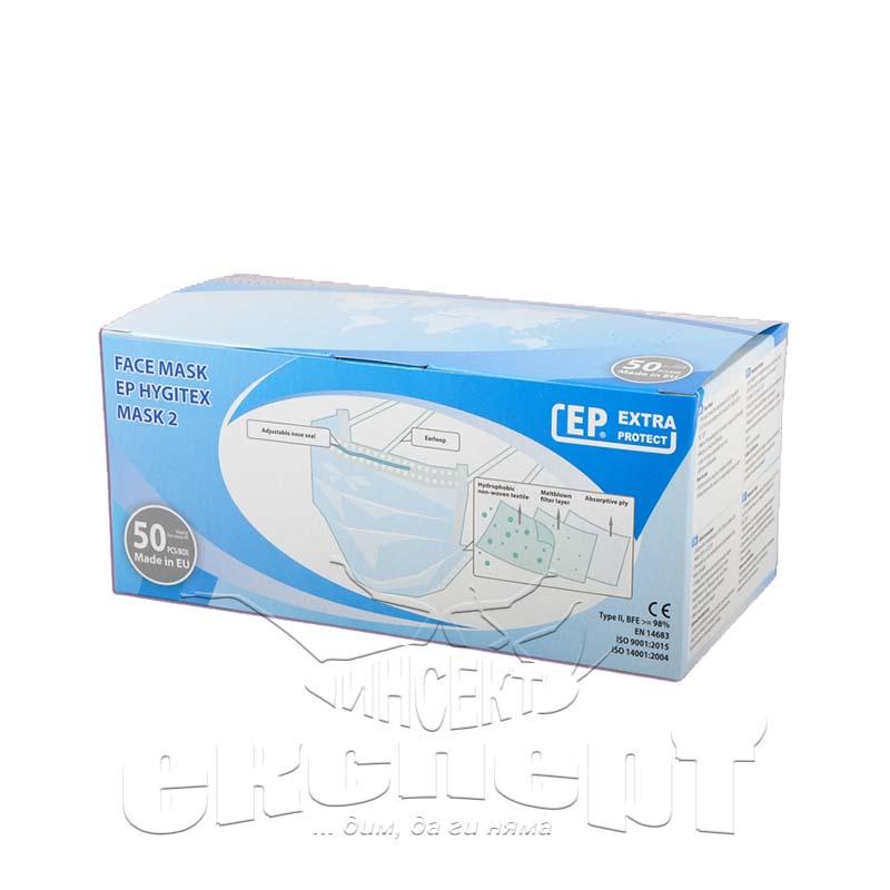 50 бр. Маски за лице EP Hygitex Mask 2, CE | Лични предпазни средства | Маски| Инсект Експерт